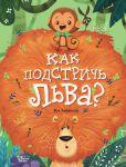 Книга Как подстричь льва?