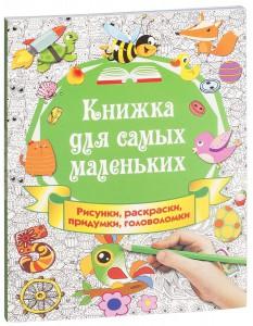 страница 454 детские книги купить книги для детей в