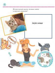 фото страниц Кошки #3