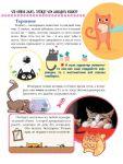 фото страниц Кошки #5