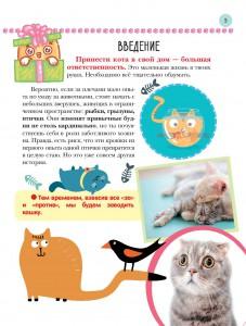 фото страниц Кошки #4