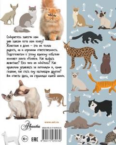 фото страниц Кошки #8