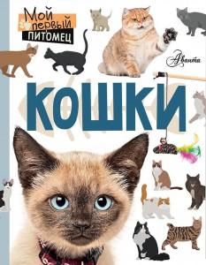 Книга Кошки