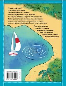 фото страниц Остров Будущего #6