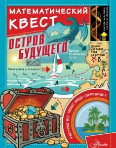 Книга Остров Будущего