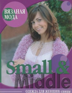 Книга Small & Middle. Одежда для женщин. Спицы