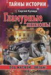 Книга Гламурные шпионы. Под маской 'Звезды'