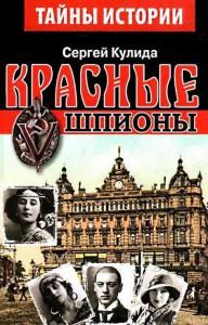 Книга Красные шпионы