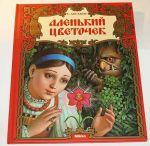 Книга Аленький цветочек
