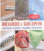Книга Вязание с бисером. Свитеры, шапки, шарфы, перчатки
