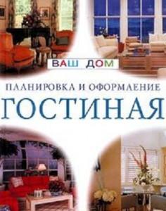 Книга Гостиная. Планировка и оформление. Советы профессионалов
