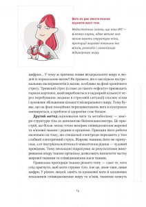 фото страниц Їж, пий, худни: здоров'я без дієт #8