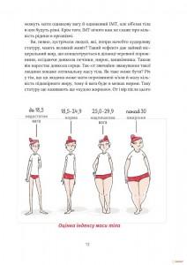 фото страниц Їж, пий, худни: здоров'я без дієт #3