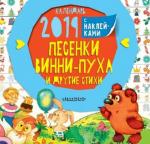 Книга Календарь настенный 'Песенки Винни-Пуха и другие стихи' (2019)