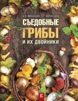 Книга Съедобные грибы и их двойники