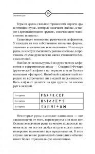 фото страниц Руны! Более 3000 комбинаций. Расклады на все случаи жизни #8