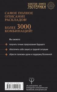 фото страниц Руны! Более 3000 комбинаций. Расклады на все случаи жизни #4
