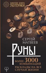 Книга Руны! Более 3000 комбинаций. Расклады на все случаи жизни