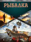 Книга Рыбалка. Большая энциклопедия рыболова
