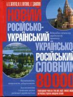 Книга Новий російсько-український українсько-російський словник