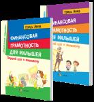 Книга Финансовая грамотность для малышей (суперкомплект из 2 книг)