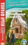 Книга Немецкие волшебные сказки