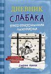 Книга Дневник слабака 6. Предпраздничная лихорадка