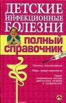 Книга Детские инфекционные болезни. Полный справочник
