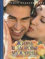 Книга Большая энциклопедия. Жизнь и здоровье мужчины