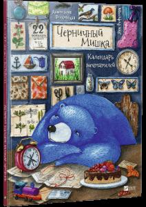 Книга Черничный Мишка. Календарь мечтателей