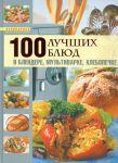 Книга 100 лучших блюд в блендере, мультиварке, хлебопечке