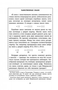 фото страниц Занимательная арифметика #6