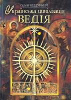 Книга Українська цивілізація. Ведія