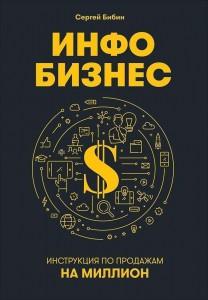 Книга Инфобизнес. Инструкция по продажам на миллион