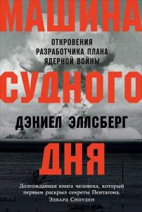 Книга Машина Cудного дня. Откровения разработчика плана ядерной войны