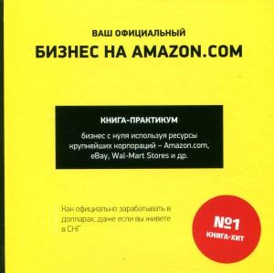 Книга Ваш официальный Бизнес на Amazon.com