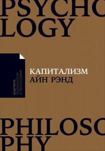 Книга Капитализм. Незнакомый идеал