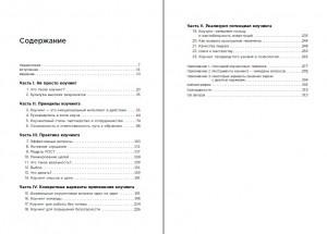 фото страниц Коучинг. Основные принципы и практики коучинга и лидерства #3