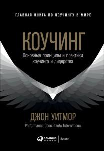 Книга Коучинг. Основные принципы и практики коучинга и лидерства