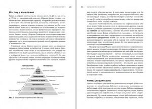 фото страниц Коучинг. Основные принципы и практики коучинга и лидерства #7