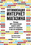 Книга Оптимизация интернет-магазина
