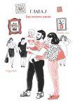 фото страниц Осторожно, в доме няня! Как избежать 'сюрпризов' с домашним персоналом #7