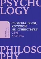 Книга Свобода воли, которой не существует