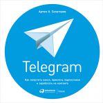 Книга Telegram. Как запустить канал, привлечь подписчиков и заработать на контенте