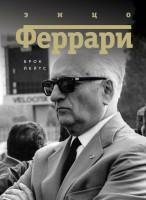 Книга Энцо Феррари. Биография