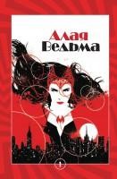 Книга Алая ведьма. Книга 1. Путь ведьм