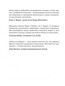фото страниц Библия для будуара. Руководство по сексу без границ #4