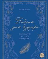 Книга Библия для будуара. Руководство по сексу без границ