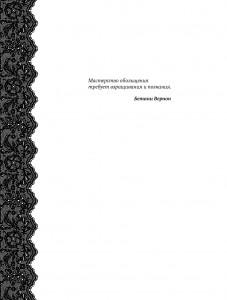 фото страниц Библия для будуара. Руководство по сексу без границ #7