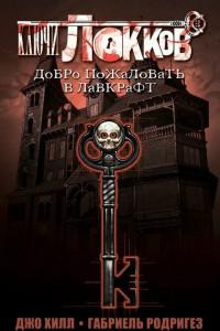 Книга Ключи Локков. Добро пожаловать в Лавкрафт
